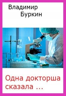 """Книга. """"Одна докторша сказала..."""" читать онлайн"""