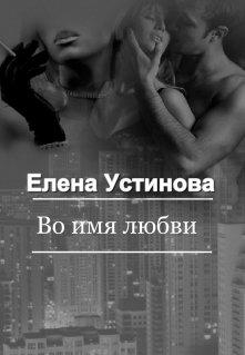 "Книга. ""Во имя любви"" читать онлайн"