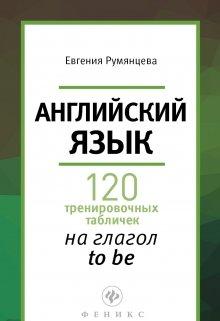 """Книга. """"120 тренировочных таблиц на глагол to be"""" читать онлайн"""