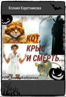 """Книга. """"Кот, Крыс и Смерть"""" читать онлайн"""