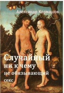 """Книга. """"Случайный ни к чему не обязывающий секс"""" читать онлайн"""