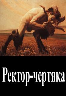 "Книга. ""Ректор-чертяка"" читать онлайн"