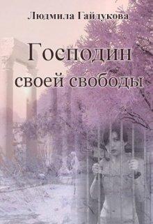 """Книга. """"Господин своей свободы"""" читать онлайн"""