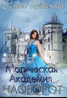 """Книга. """"Ман Магическая Академия Наоборот """" читать онлайн"""