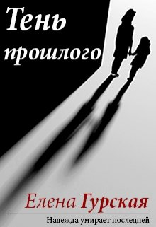"""Книга. """"Тень прошлого"""" читать онлайн"""