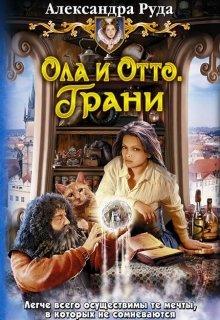 """Книга. """"Ола и Отто-3,4. Грани. Столица"""" читать онлайн"""