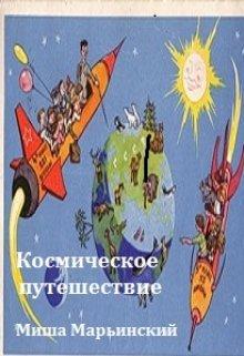 """Книга. """"Космическое путешествие"""" читать онлайн"""