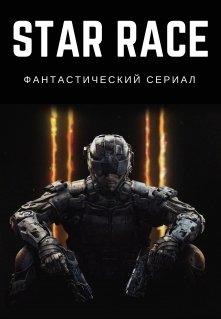 """Книга. """"космосериал Star Race"""" читать онлайн"""