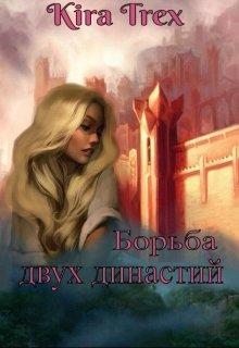 """Книга. """"Борьба двух династий"""" читать онлайн"""
