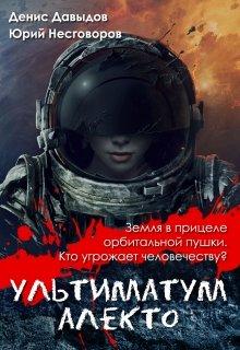 """Книга. """"Ультиматум Алекто"""" читать онлайн"""