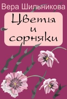 """Книга. """"Цветы и сорняки"""" читать онлайн"""