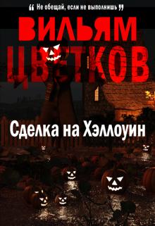 """Книга. """"Сделка на Хэллоуин"""" читать онлайн"""