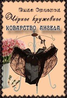 """Книга. """"Чёрное кружевное коварство ангела"""" читать онлайн"""