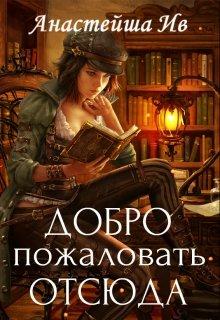 """Книга. """"Добро Пожаловать Отсюда"""" читать онлайн"""