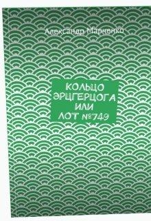 "Книга. ""Кольцо Эрцгерцога или Лот № 749"" читать онлайн"