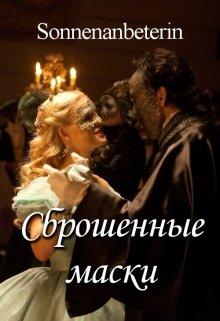 """Книга. """"Сброшенные маски"""" читать онлайн"""