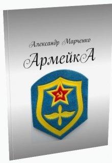 """Книга. """"Армейка"""" читать онлайн"""