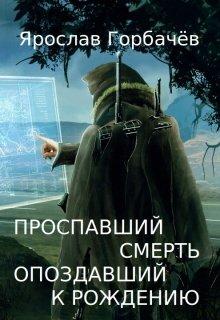 """Книга. """"Проспавший смерть, опоздавший к рождению"""" читать онлайн"""