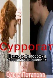 """Книга. """"Суррогат. Немного философии о взаимоотношениях"""" читать онлайн"""