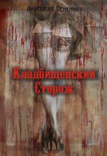 "Книга. ""Кладбищенский сторож"" читать онлайн"