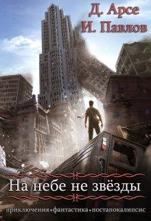"Книга. ""На небе не звёзды"" читать онлайн"