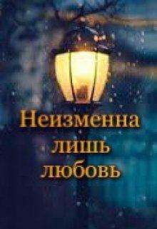 """Книга. """"Неизменна лишь любовь"""" читать онлайн"""