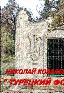 """Книга. """"Турецкий фонтан"""" читать онлайн"""