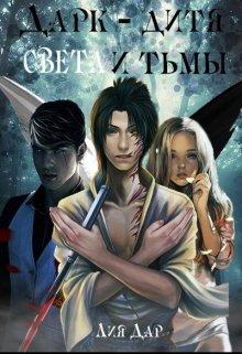 """Книга. """"Дарк - дитя света и тьмы"""" читать онлайн"""