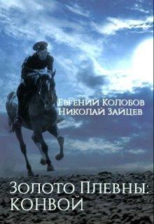 """Книга. """"Золото Плевны: Конвой"""" читать онлайн"""
