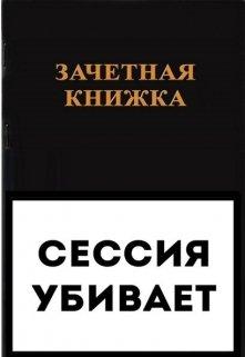 """Книга. """"Сессия убивает"""" читать онлайн"""