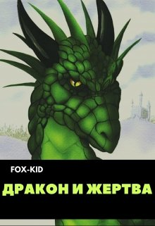 "Книга. ""Дракон и жертва"" читать онлайн"