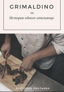 """Книга. """"Grimaldino- История одного итальянца"""" читать онлайн"""
