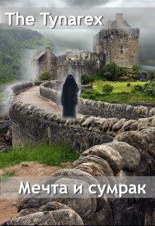"""Книга. """"Мечта и сумрак"""" читать онлайн"""