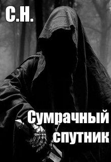 """Книга. """"Сумрачный Спутник"""" читать онлайн"""