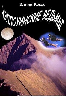 """Книга. """"Хэллоуинские ведьмы"""" читать онлайн"""