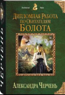 """Книга. """"Дипломная работа по обитателям болота"""" читать онлайн"""