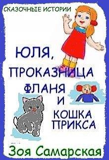 """Книга. """"Юля, проказница Фланя и кошка Прикса"""" читать онлайн"""