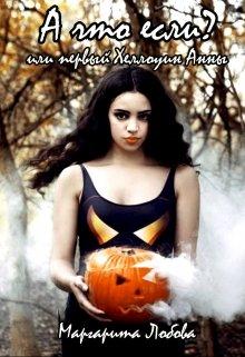 """Книга. """"А что если? Или первый Хеллоуин Анны"""" читать онлайн"""