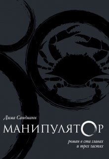 "Книга. """"Манипулятор"", роман"" читать онлайн"