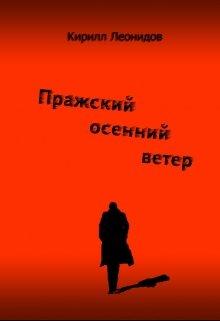 """Книга. """"Пражский осенний ветер"""" читать онлайн"""