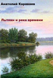 "Книга. ""Лыткин и река времени"" читать онлайн"