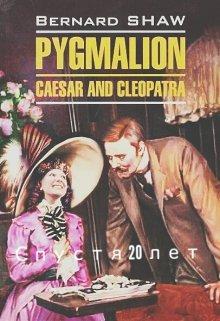 """Книга. """"""""Пигмалион"""". Спустя 20 лет"""" читать онлайн"""