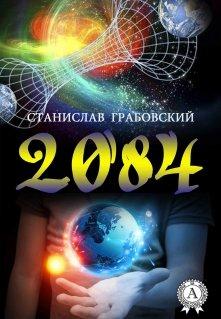 "Книга. ""2084"" читать онлайн"