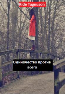 """Книга. """"Одиночество против всего"""" читать онлайн"""