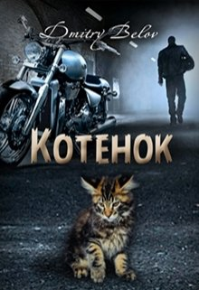 "Книга. ""Котёнок"" читать онлайн"
