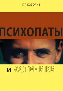 """Книга. """"Психопаты и астеники"""" читать онлайн"""