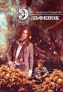 """Книга. """"Эльфенок"""" читать онлайн"""