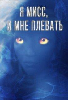 """Книга. """"Я мисс, и мне плевать """" читать онлайн"""