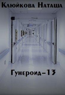 """Книга. """"Гунероид-13"""" читать онлайн"""
