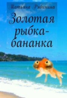 """Книга. """"Золотая рыбка-бананка"""" читать онлайн"""